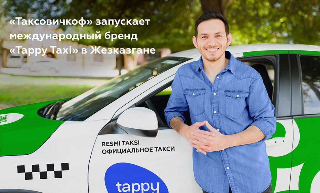 «IT-платформа «Таксовичкоф» – удобный и постоянно совершенствующийся инструмент для решения проблем