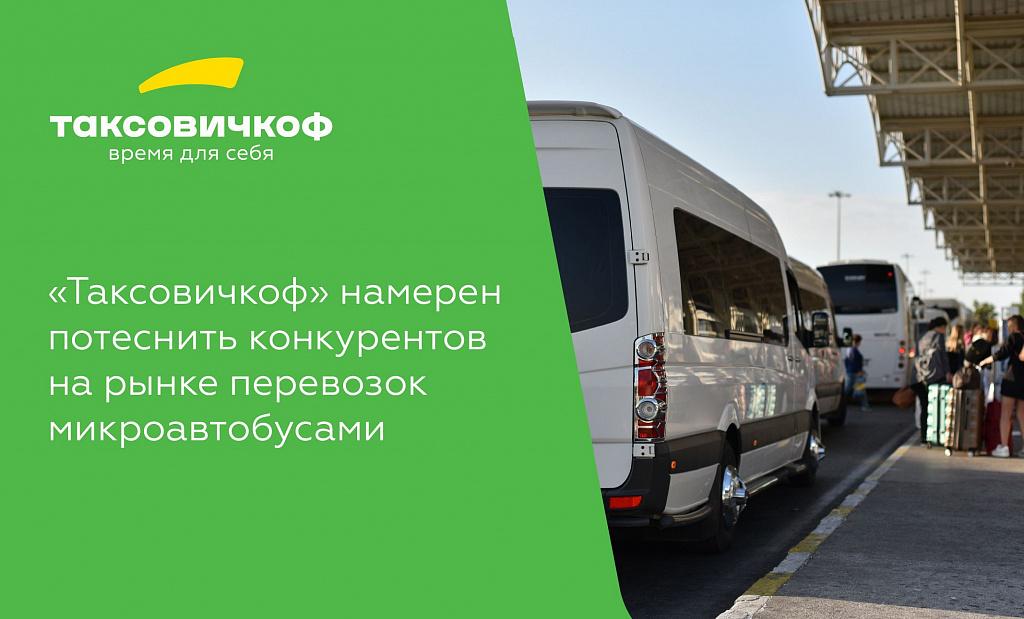 В «Таксовичкоф» отмечают, что в случае успешных тестовых испытаний в Петербурге, опция «заказ 19-тим